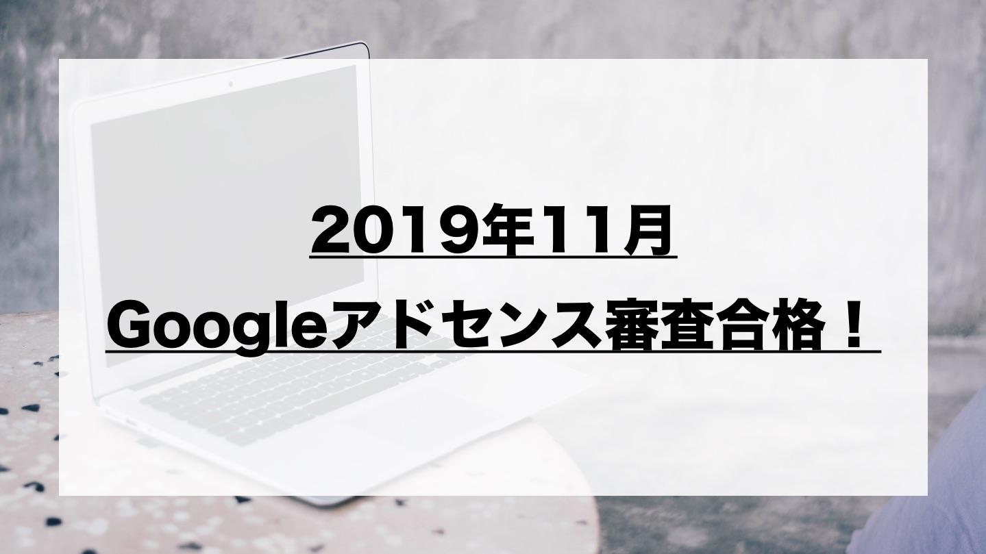 アドセンス審査合格!