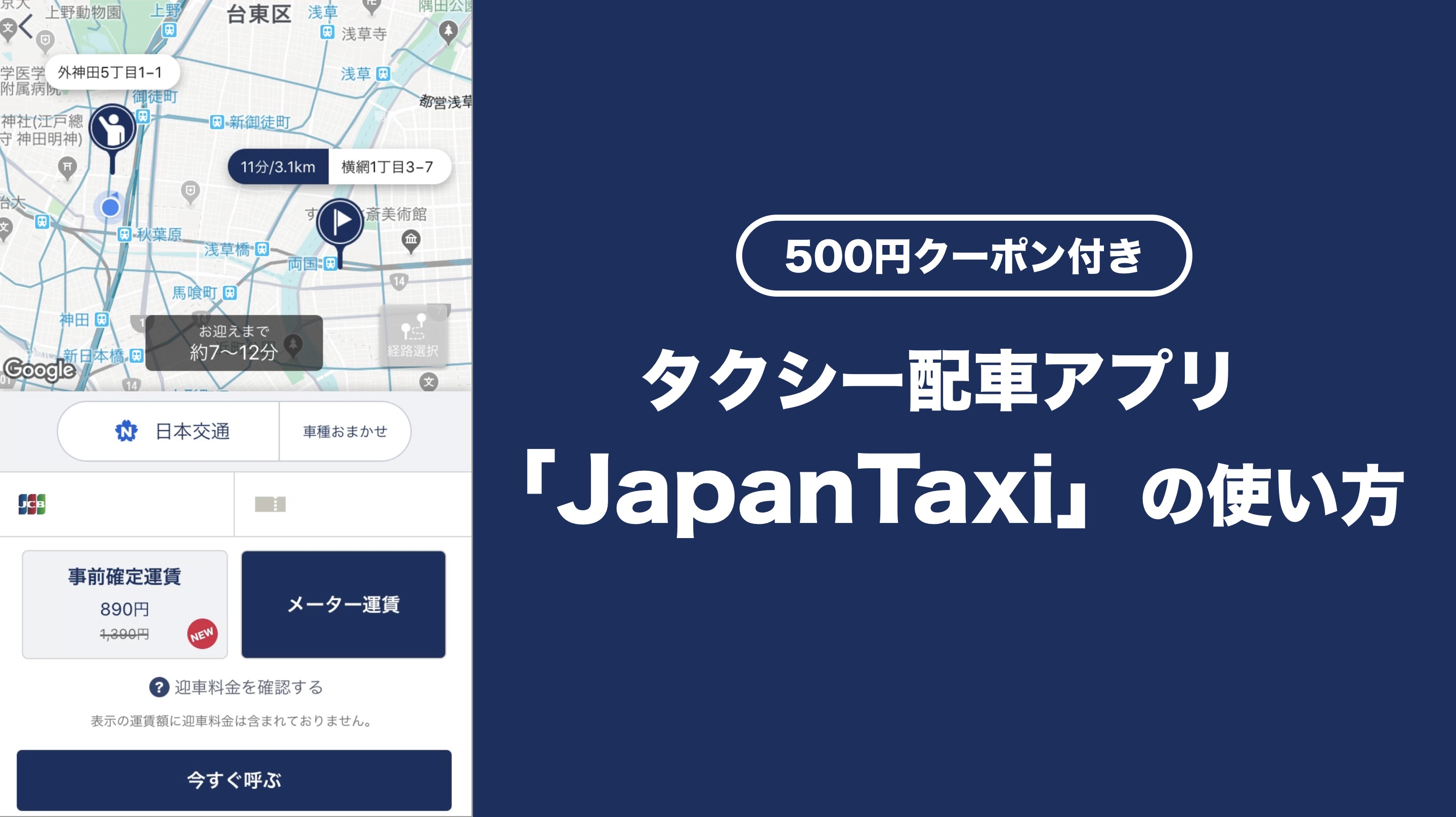 タクシー配車アプリ「JapanTaxi(ジャパンタクシー)」の使い方