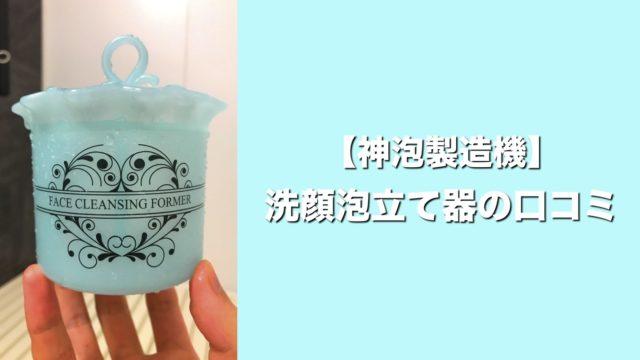 洗顔泡立て器のレビュー