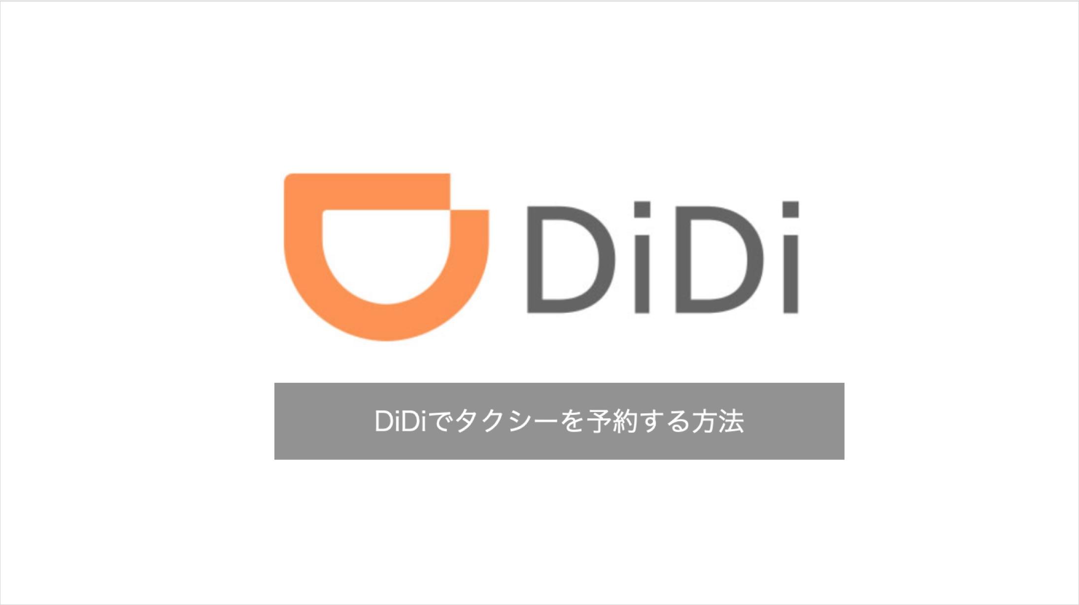 DiDi(ディディ)でタクシー予約する方法