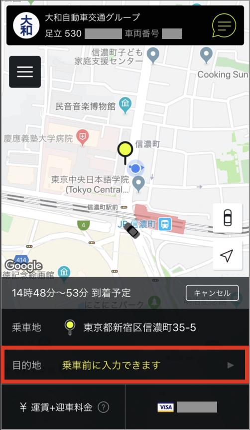 タクシー配車アプリS.RIDE(エスライド)の使い方
