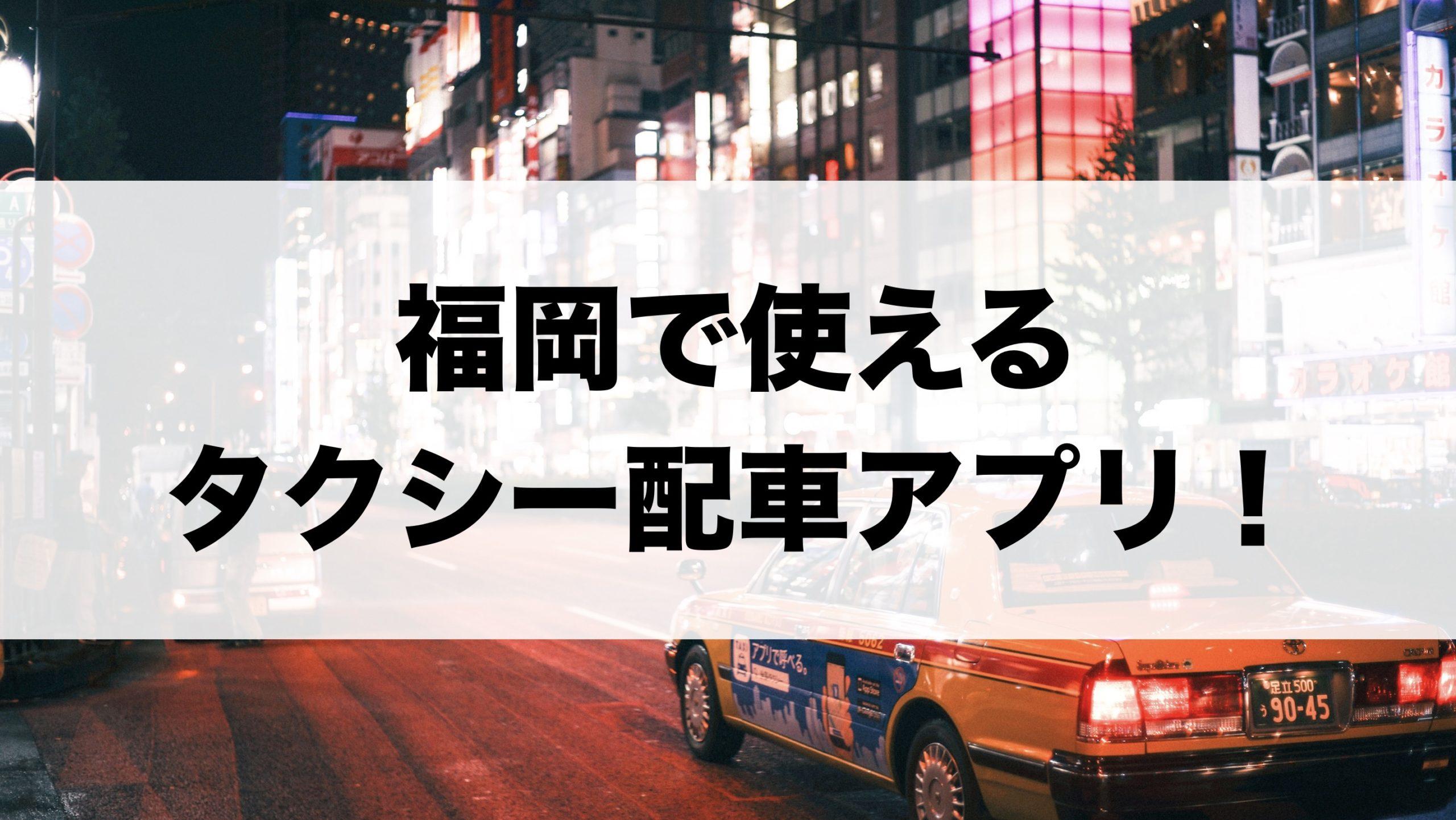 配車アプリin福岡