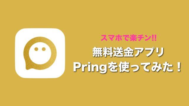 Pringの使い方