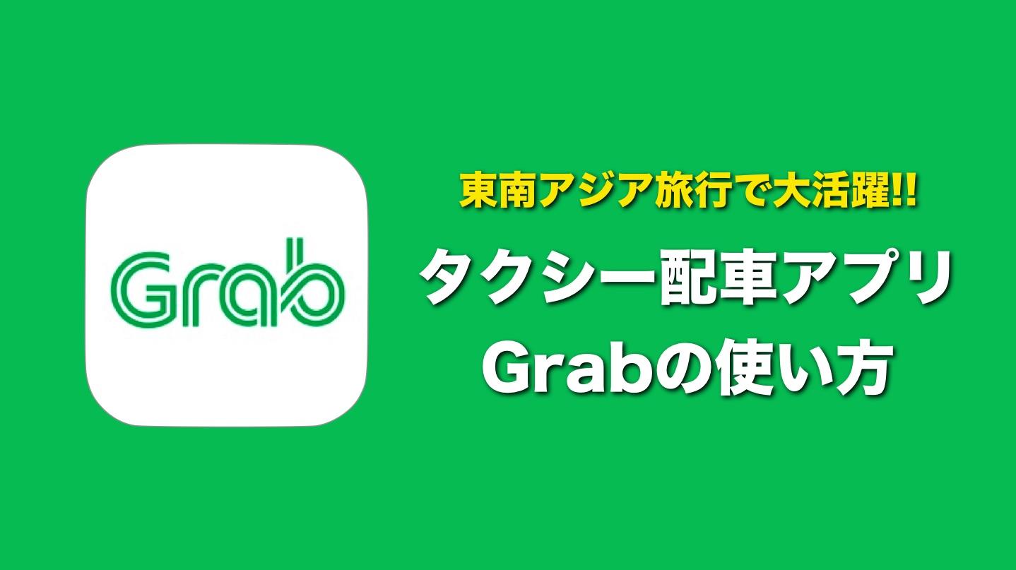 Grab(グラブ)の登録方法・使い方