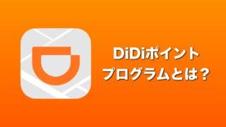 DiDiポイントプログラム