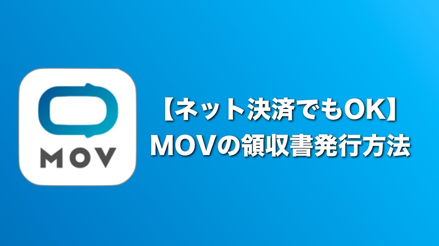 MOV(モブ)の領収書発行方法