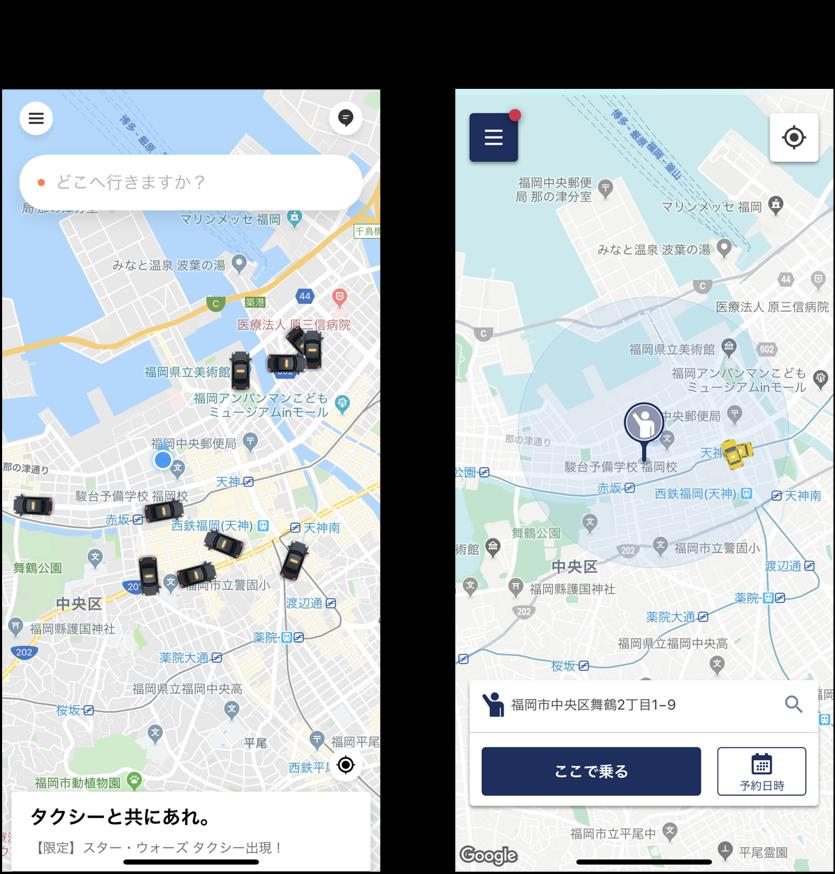 福岡で使えるタクシー配車アプリ
