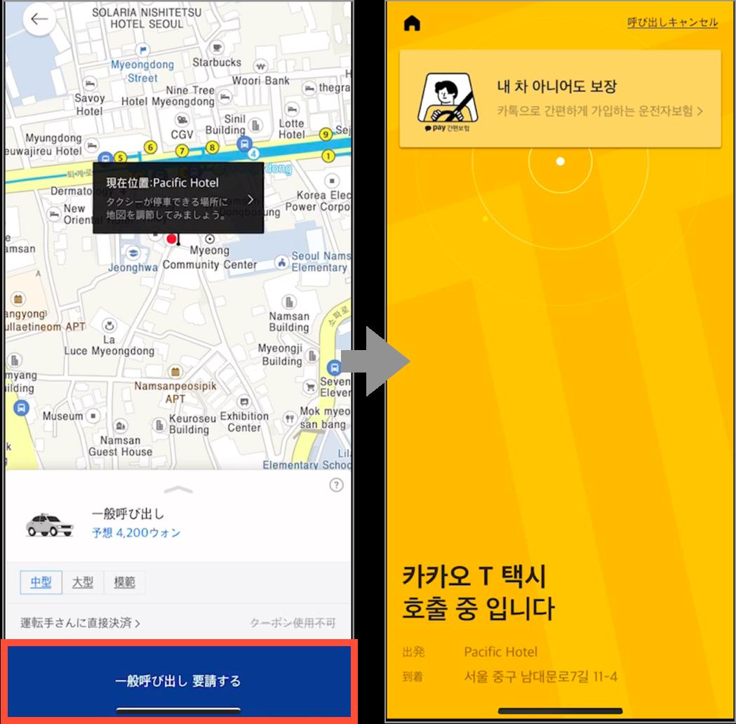 カカオタクシーの登録方法・使い方【クレカは使える?】