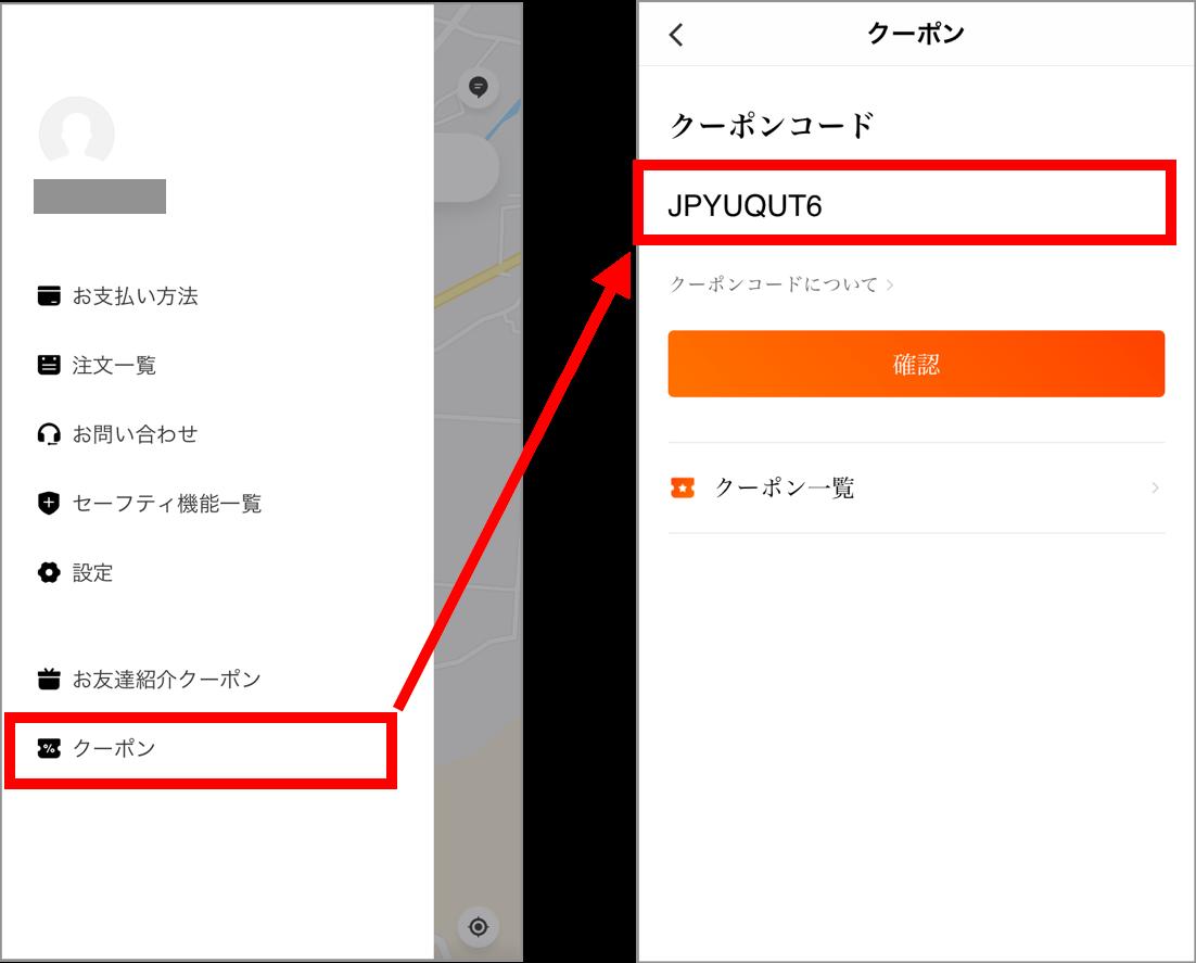 タクシー配車アプリ「DiDi」の使い方【1,000円クーポンあり】