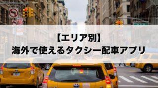 海外で使えるタクシー配車アプリ