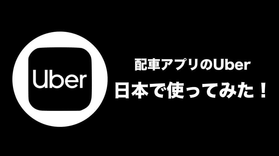 Uberの日本での使い方と感想