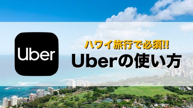 Uberの使い方inハワイ