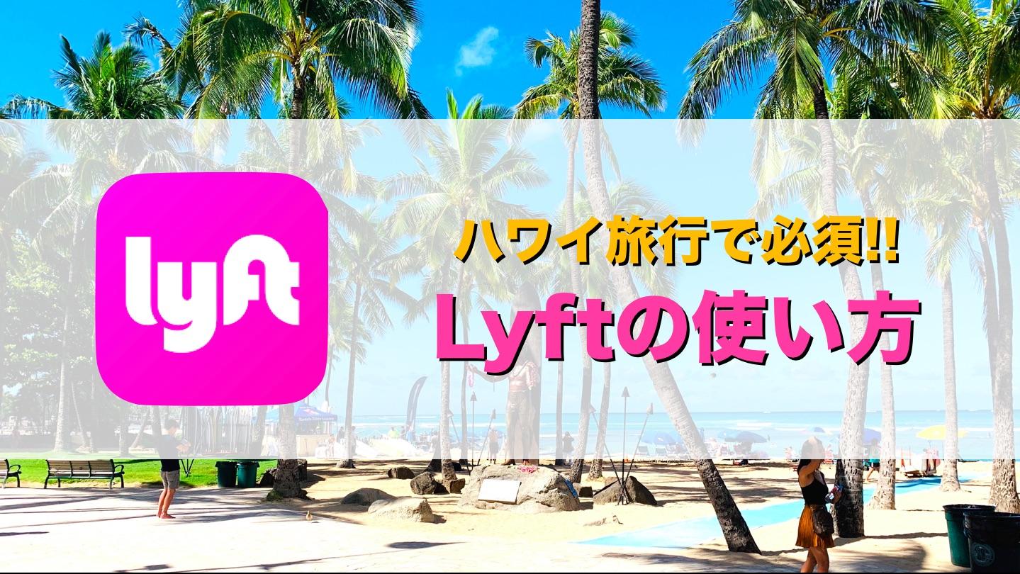 Lyft(リフト)の使い方|ハワイ編