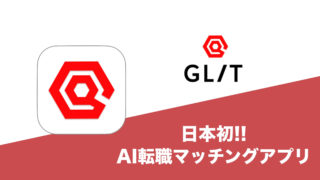 AI転職アプリ「GLIT」の評判