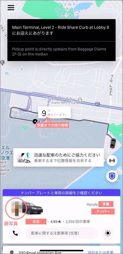 Uber(ウーバー)の使い方|ハワイ編