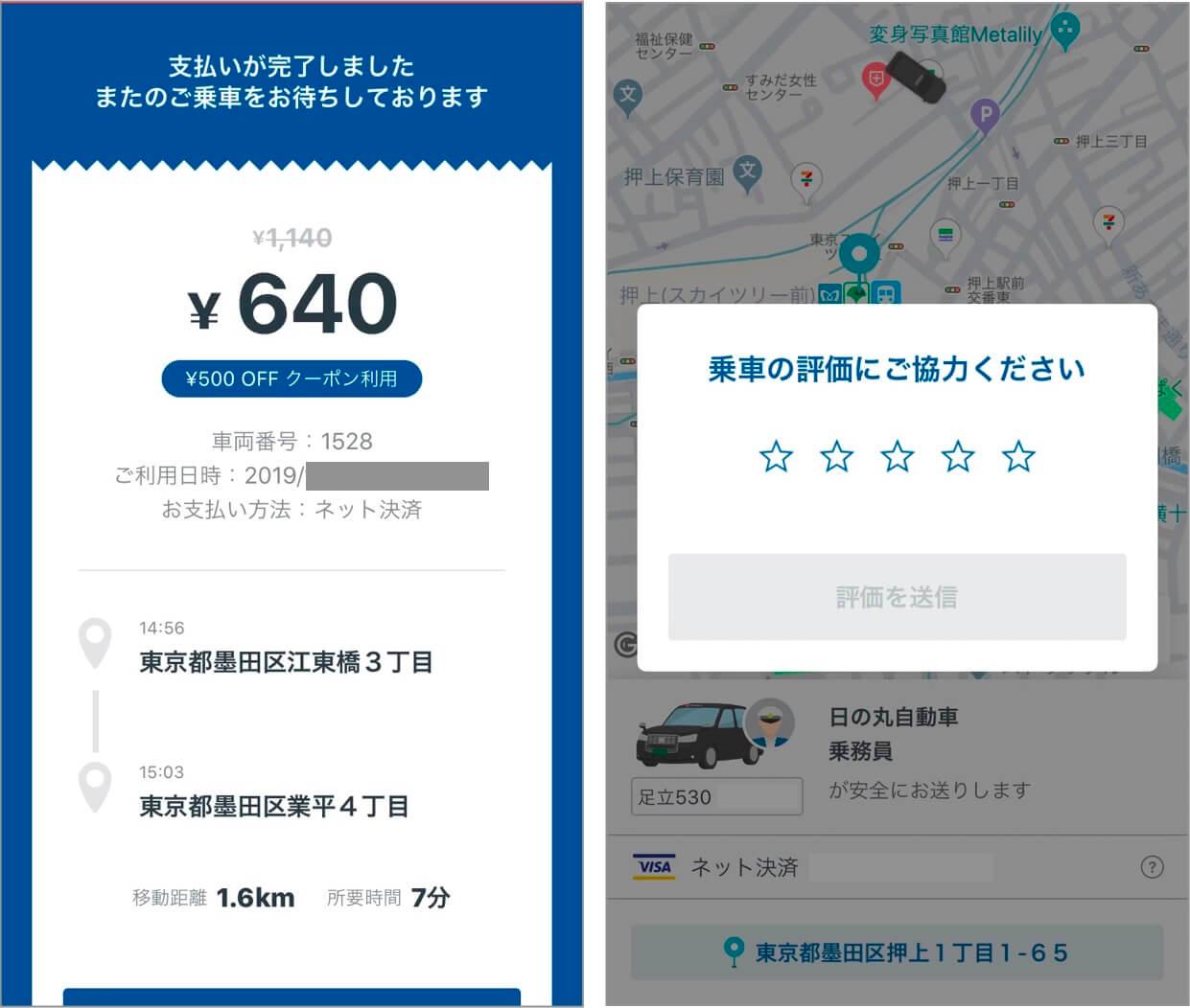 タクシー配車アプリMOVの使い方