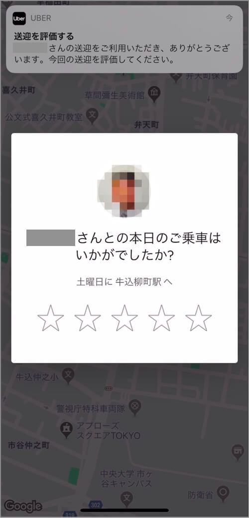 日本でのUberの使い方