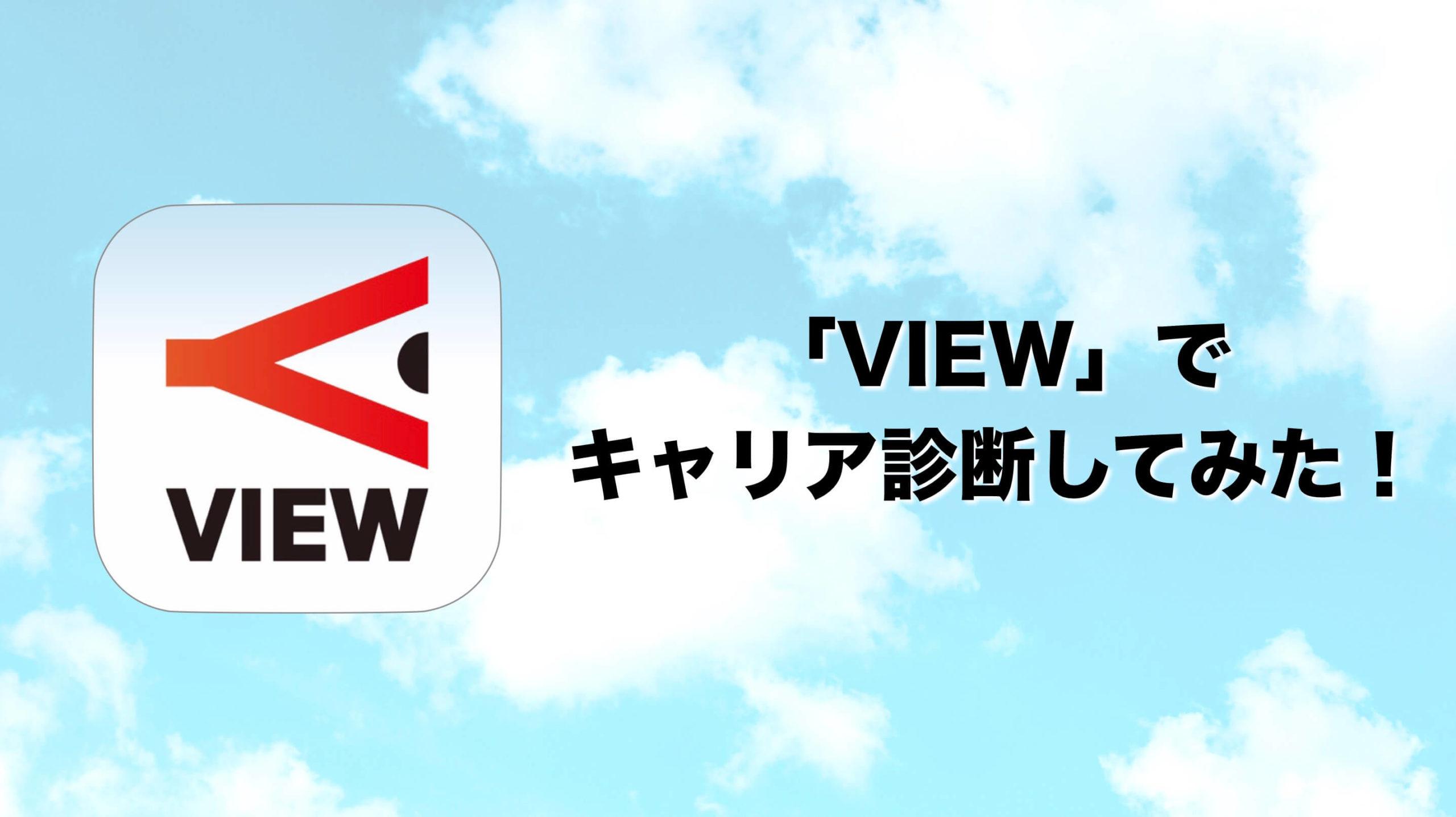 AI転職アプリ「VIEW」を使ってみた感想