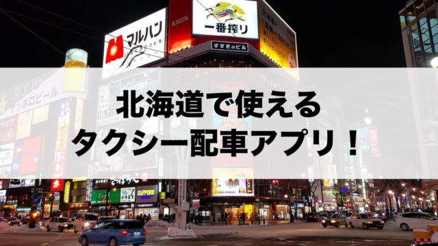 北海道で使えるタクシー配車アプリ