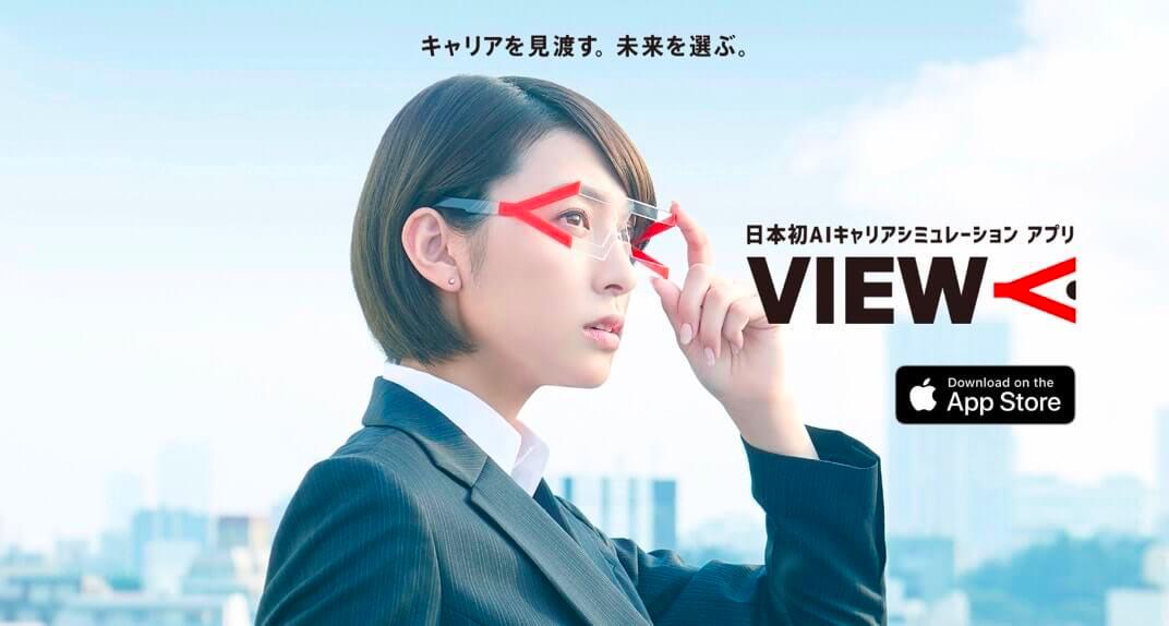 キャリア診断アプリ「VIEW」の評判