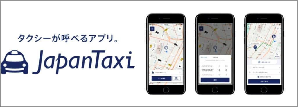 沖縄で使えるタクシー配車アプリ
