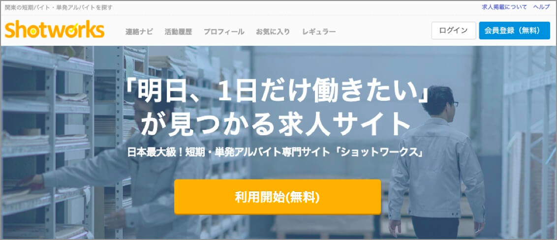 『ショットワークス』の口コミ・評判