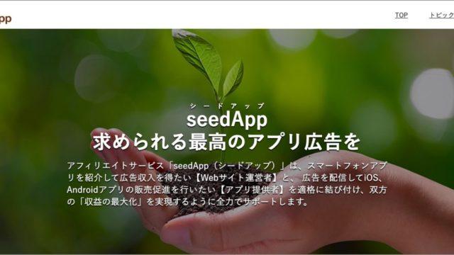 seedappの評判・審査・使い方