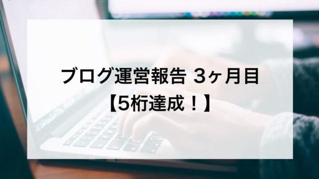【ブログ運営報告】3ヶ月目のPV数・収益