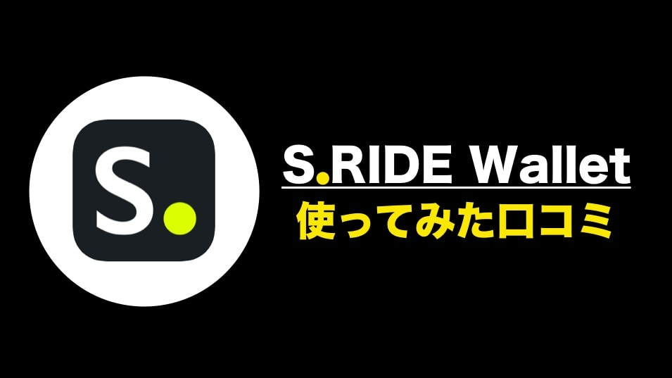 S.RIDE WALLETを使ってみた口コミ