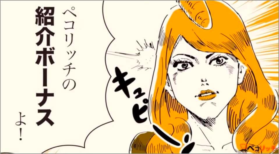 ペコリッチの口コミ・評判