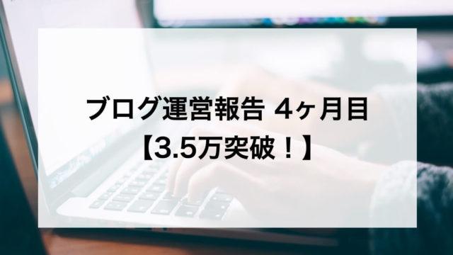 【ブログ運営報告】4ヶ月目のPV数・収益