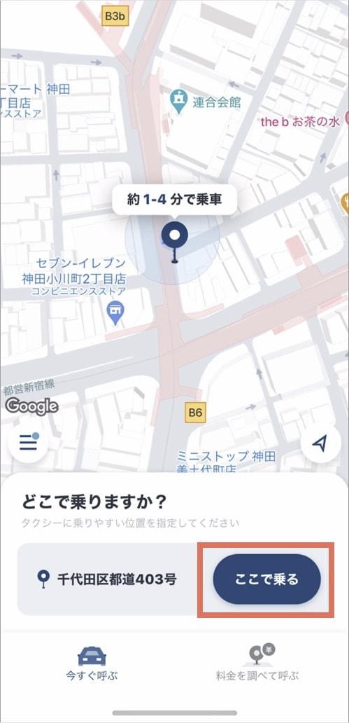 タクシー配車アプリGOの使い方