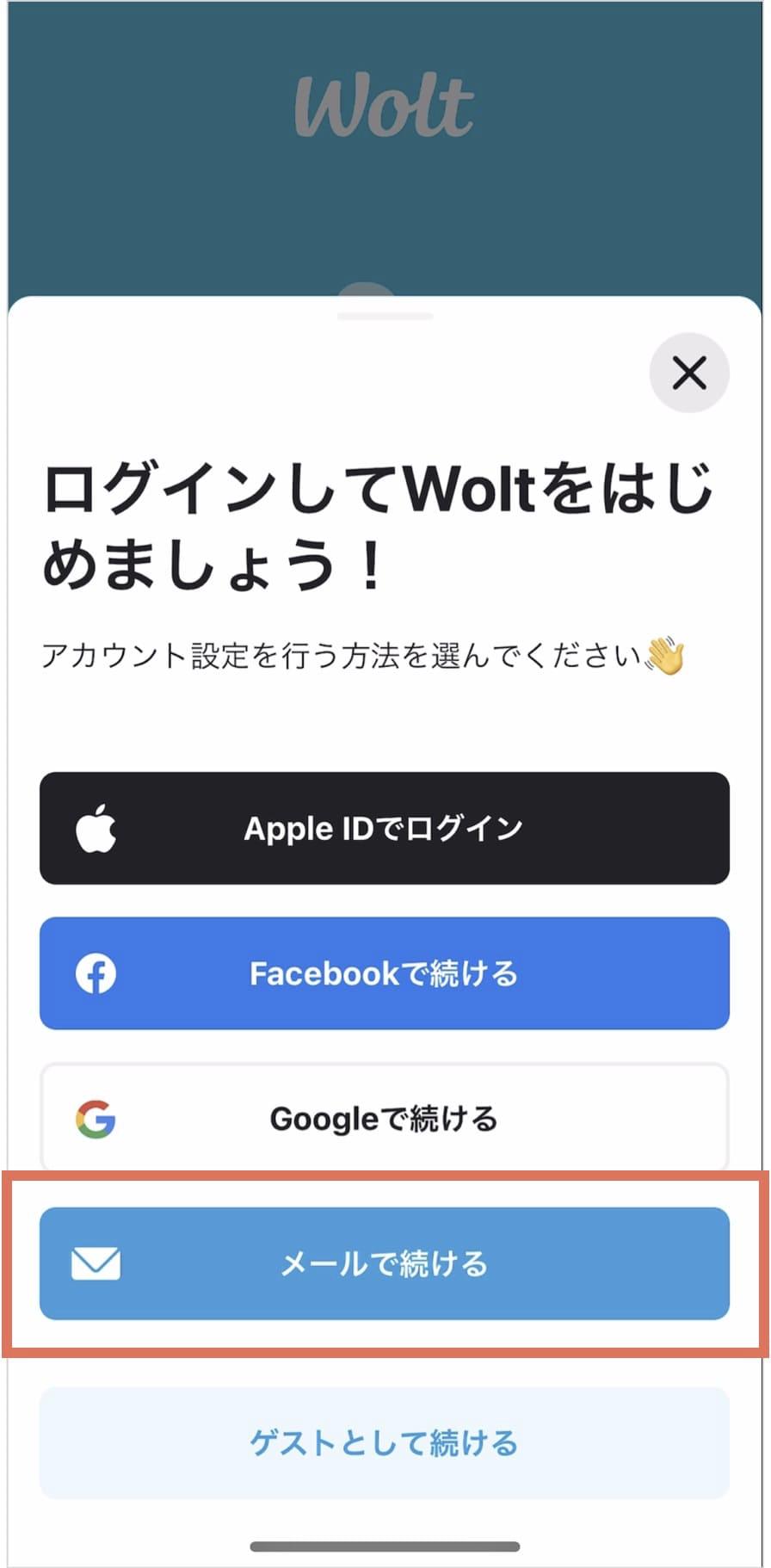 デリバリーアプリWolt(ウォルト)の使い方