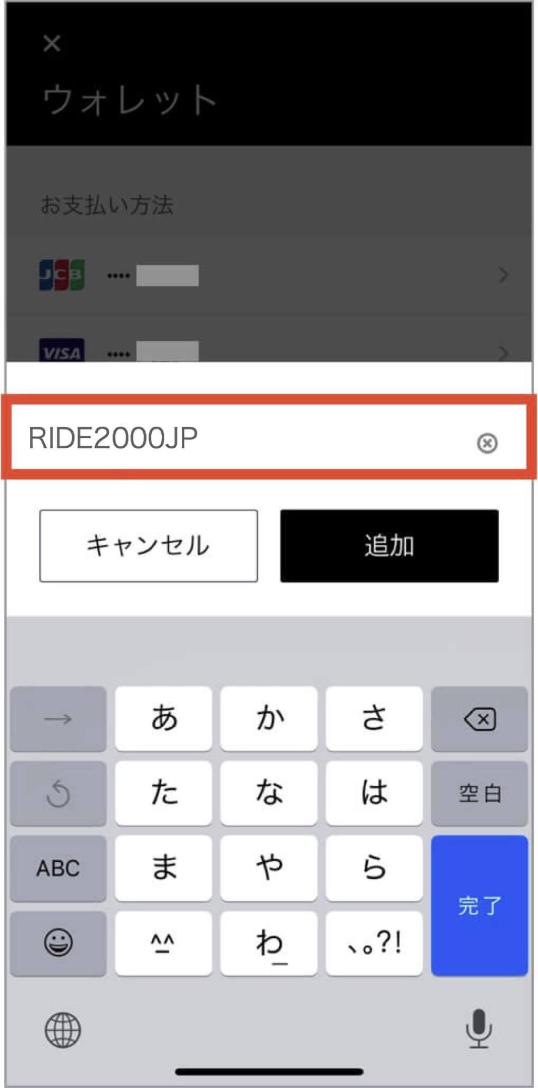 Uber Taxi(ウーバータクシー)の使い方