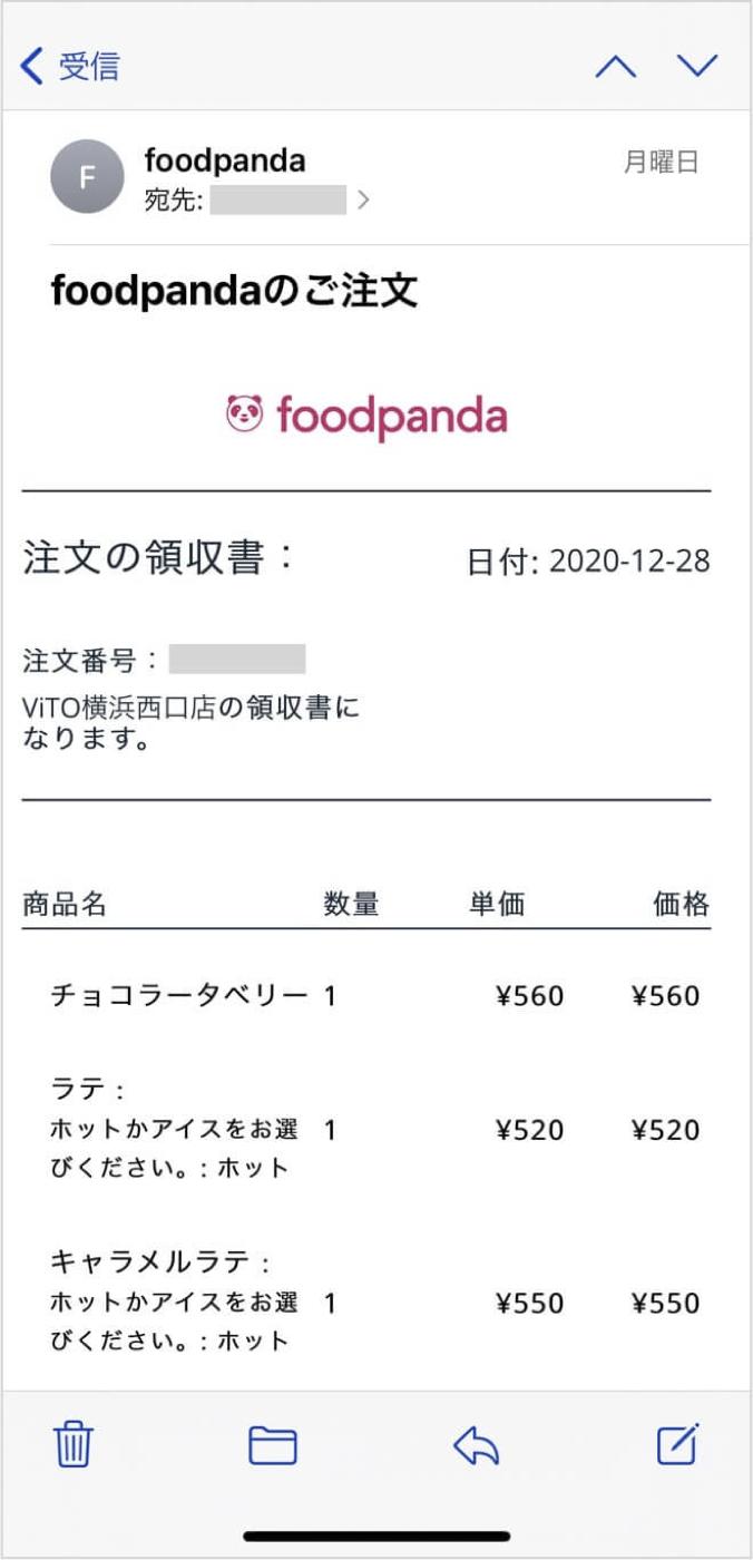 デリバリーアプリfoodpanda(フードパンダ)の使い方