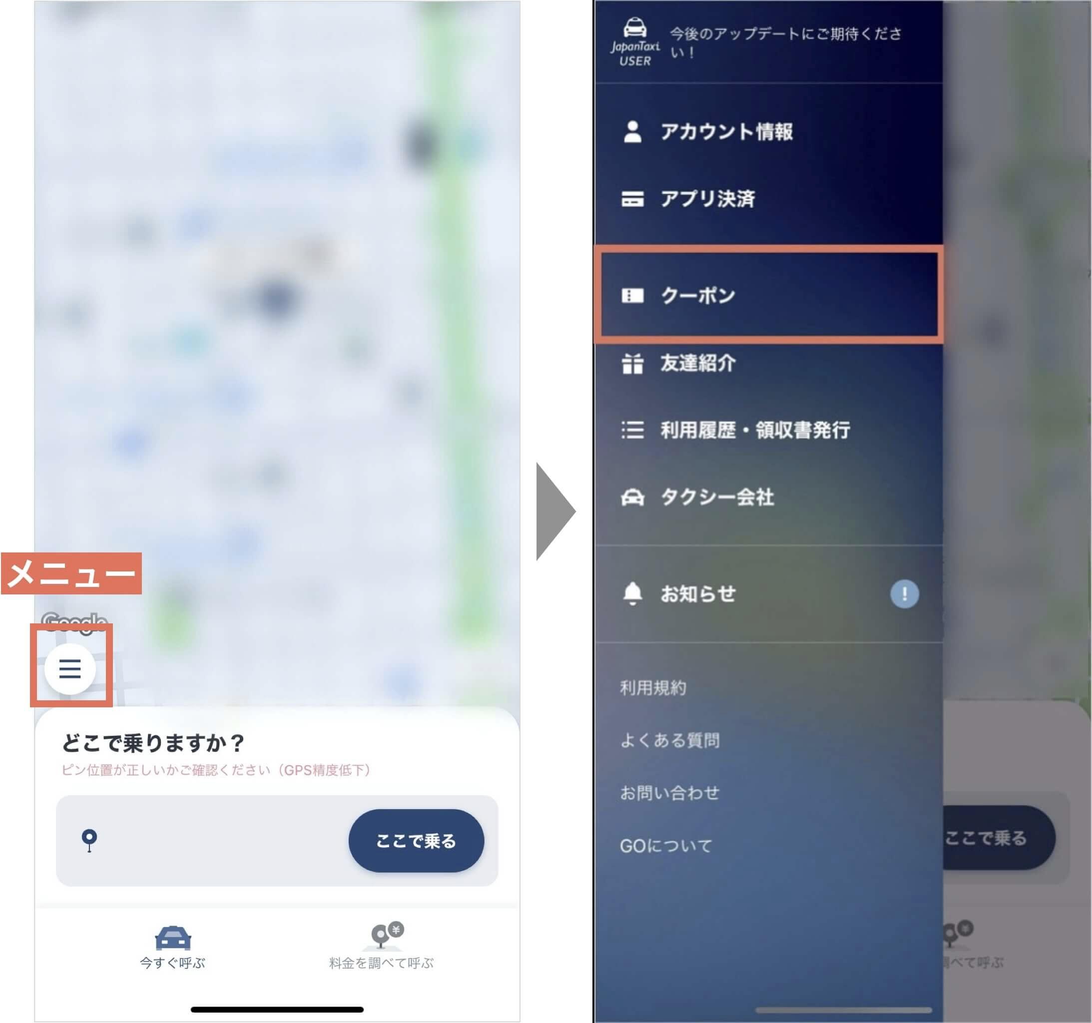 タクシーアプリGO(ゴー)の使い方と最新クーポン情報