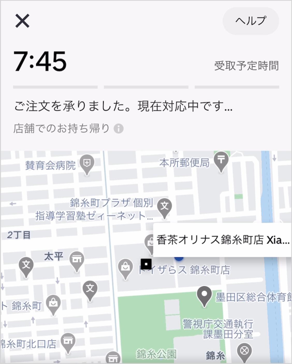 Uber Eats(ウーバーイーツ)でテイクアウト注文する方法