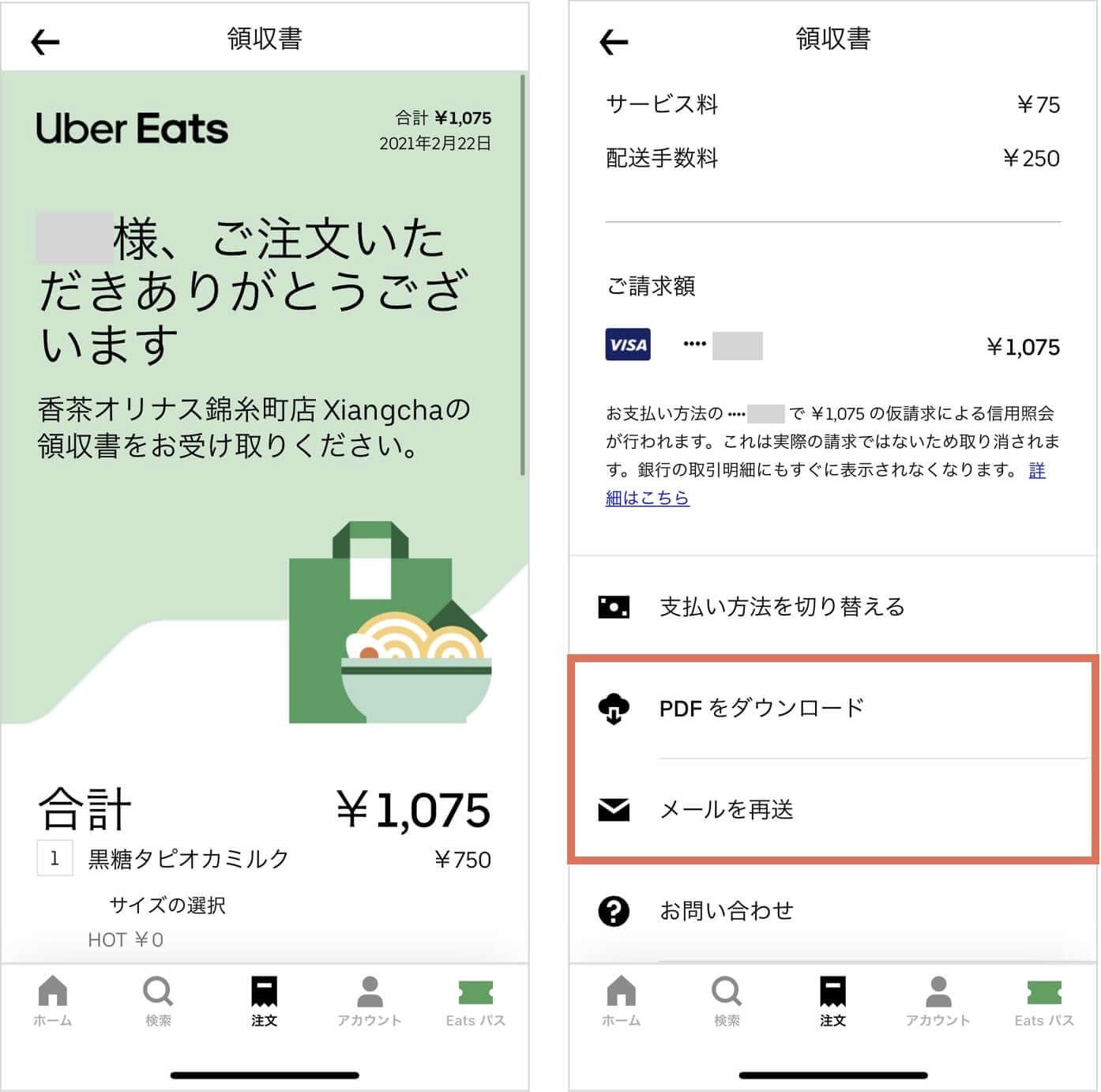 Uber Eats(ウーバーイーツ)の使い方