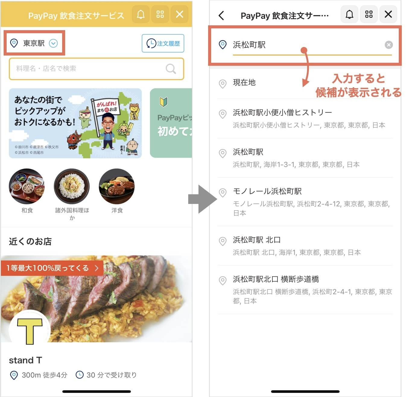 PayPayピックアップの使い方・口コミ評判