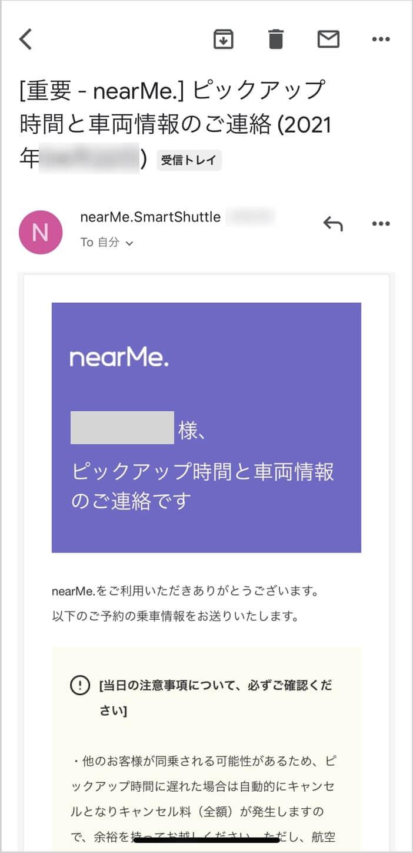 nearMe.(ニアミー)スマートシャトルで羽田空港まで移動してみた口コミ