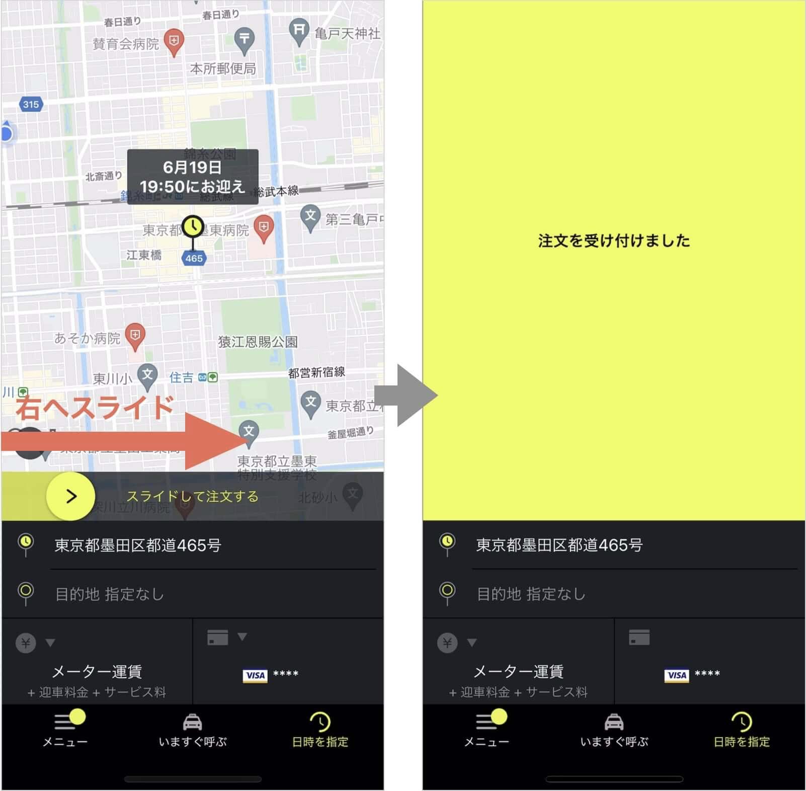 S.RIDE(エスライド)でタクシー予約する方法