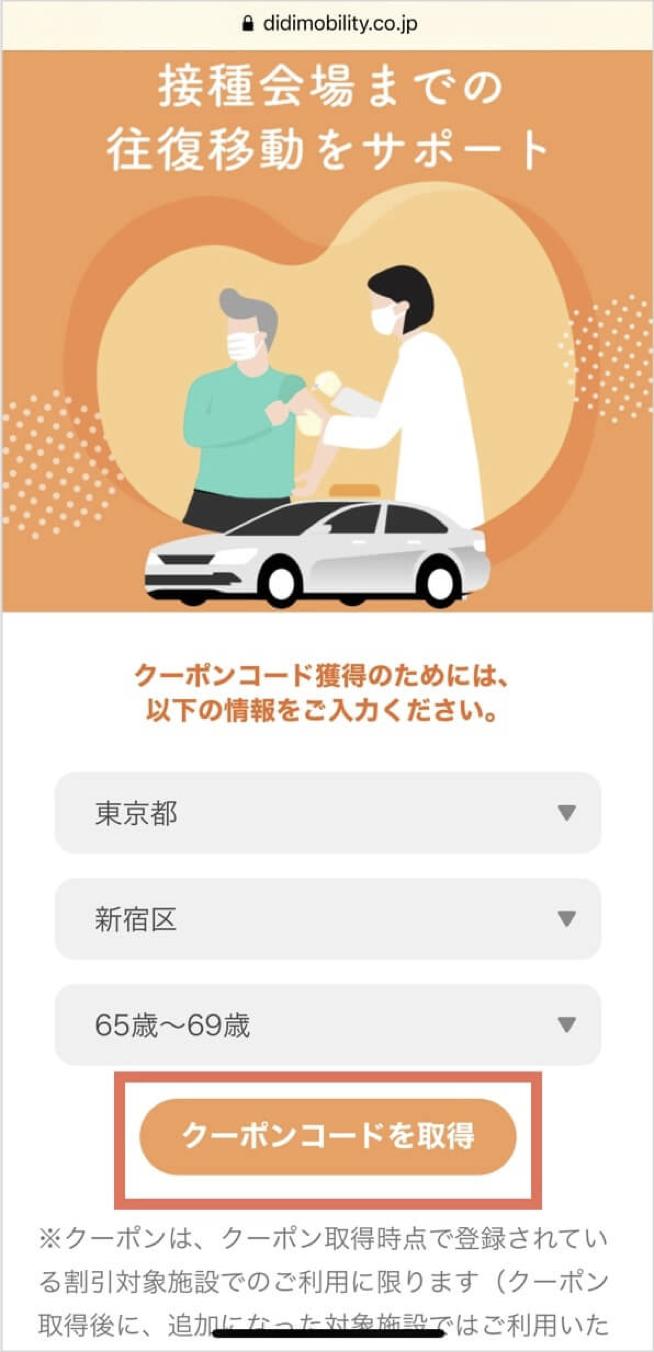 ワクチン接種会場への移動で使えるタクシー無料クーポンをご紹介