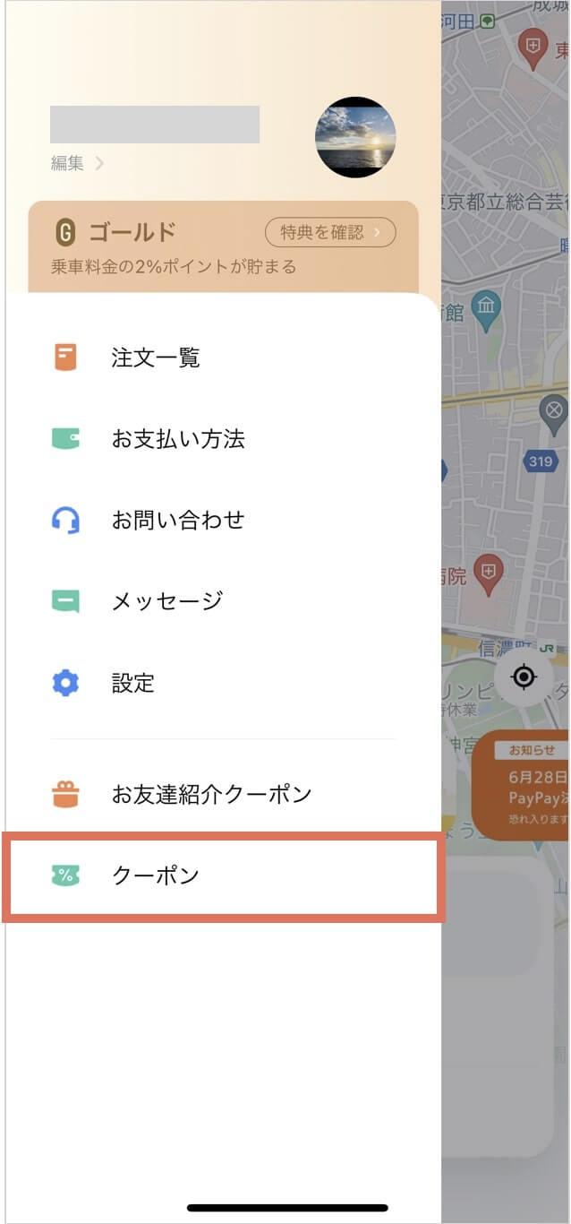 DiDiタクシークーポンコード・キャンペーンまとめ