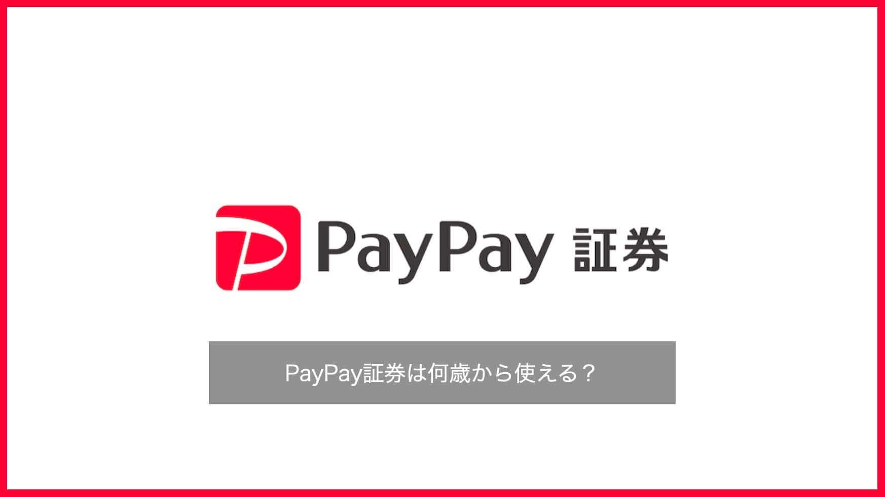 PayPay証券は何歳から使えるか解説