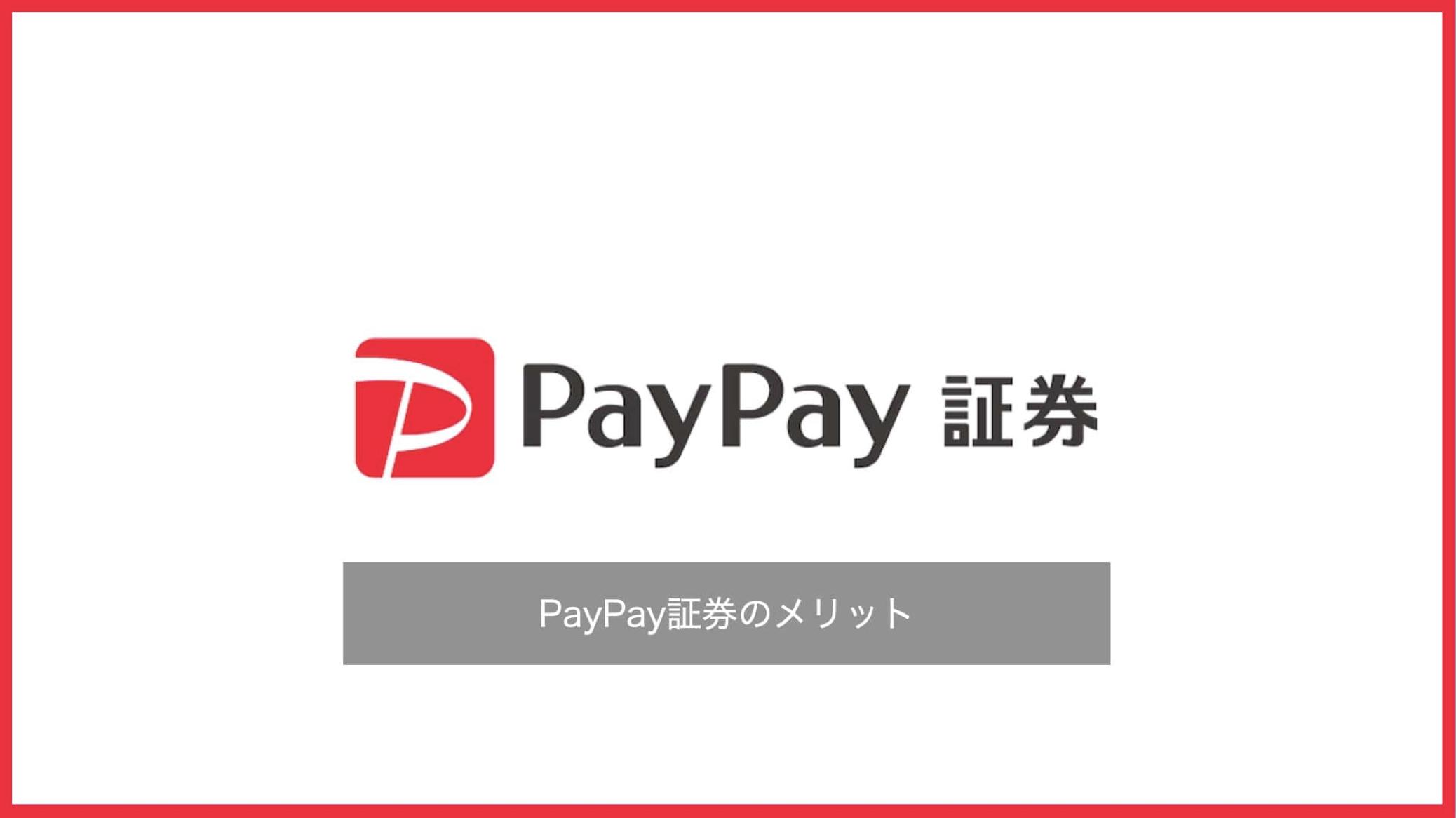 PayPay証券の評判と実際使ってわかったメリット・デメリットをレビュー