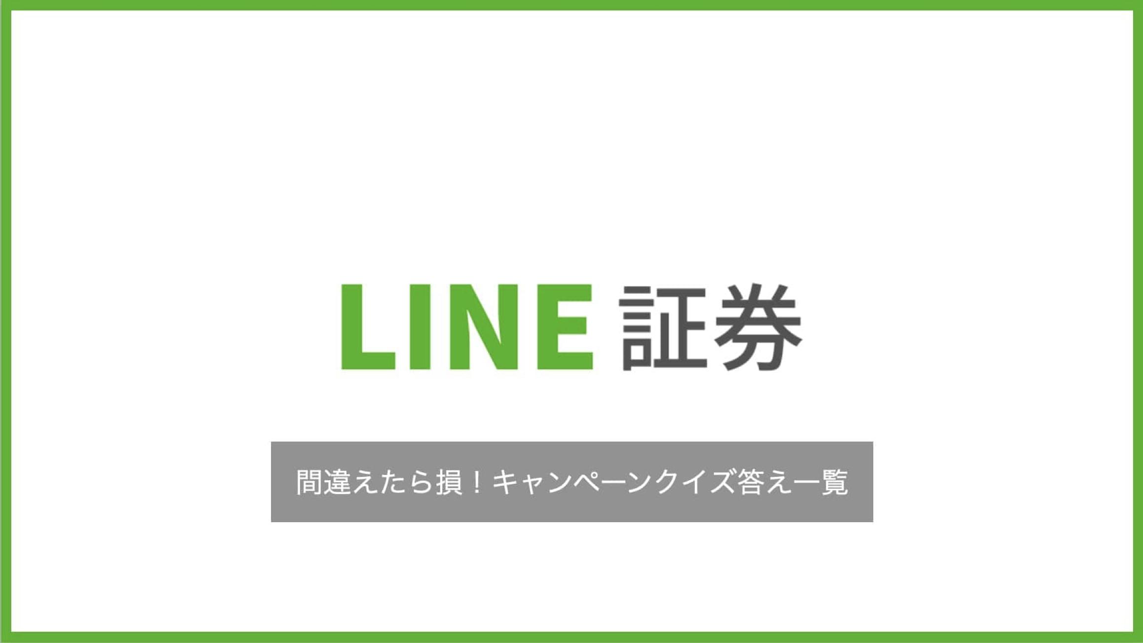 LINE証券 初株キャンペーンクイズの答え一覧