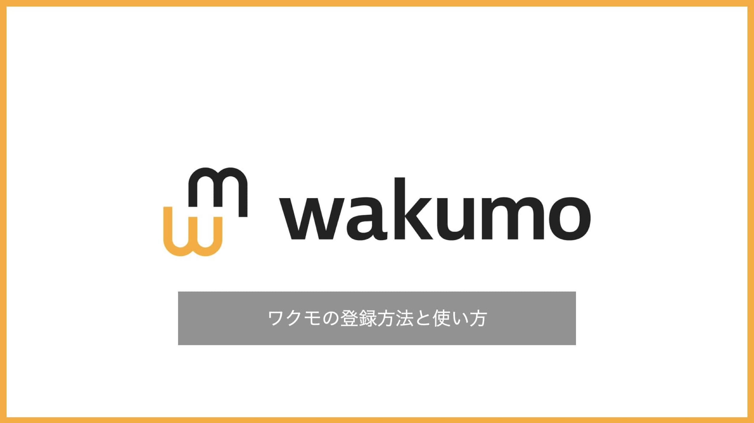 バイトアプリwakumo(ワクモ )のクチコミ評判