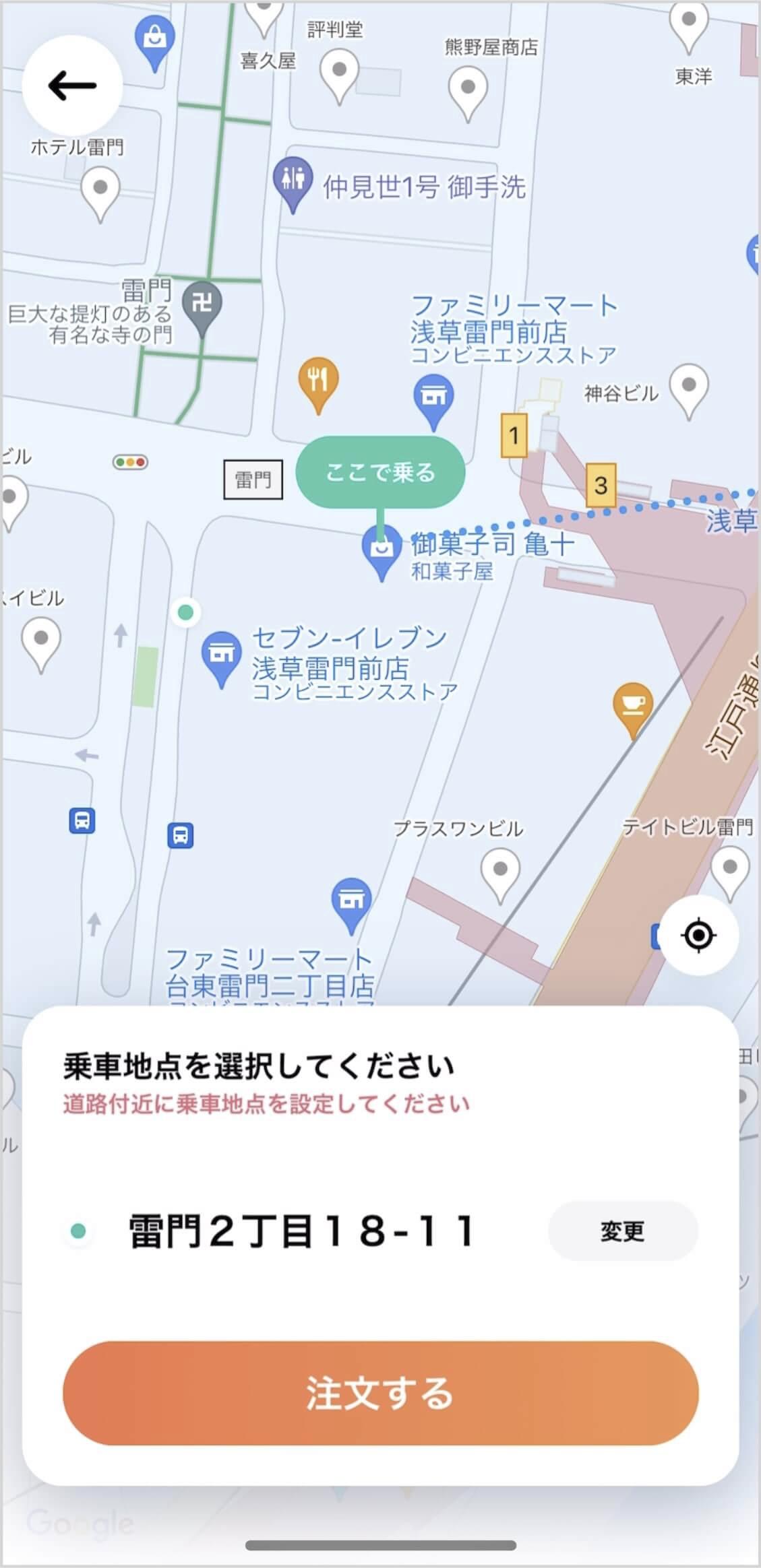 タクシーアプリDiDi(ディディ)の使い方