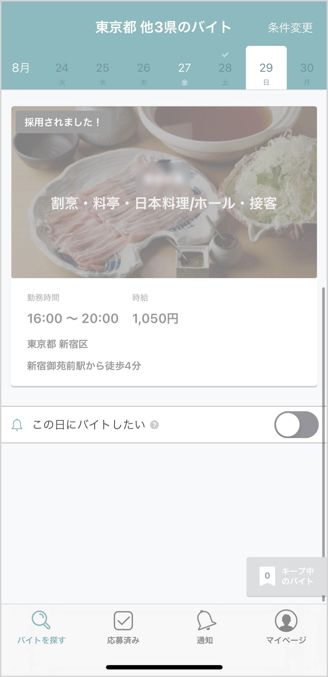 バイトアプリ「ジョブクイッカー」のクチコミ評判