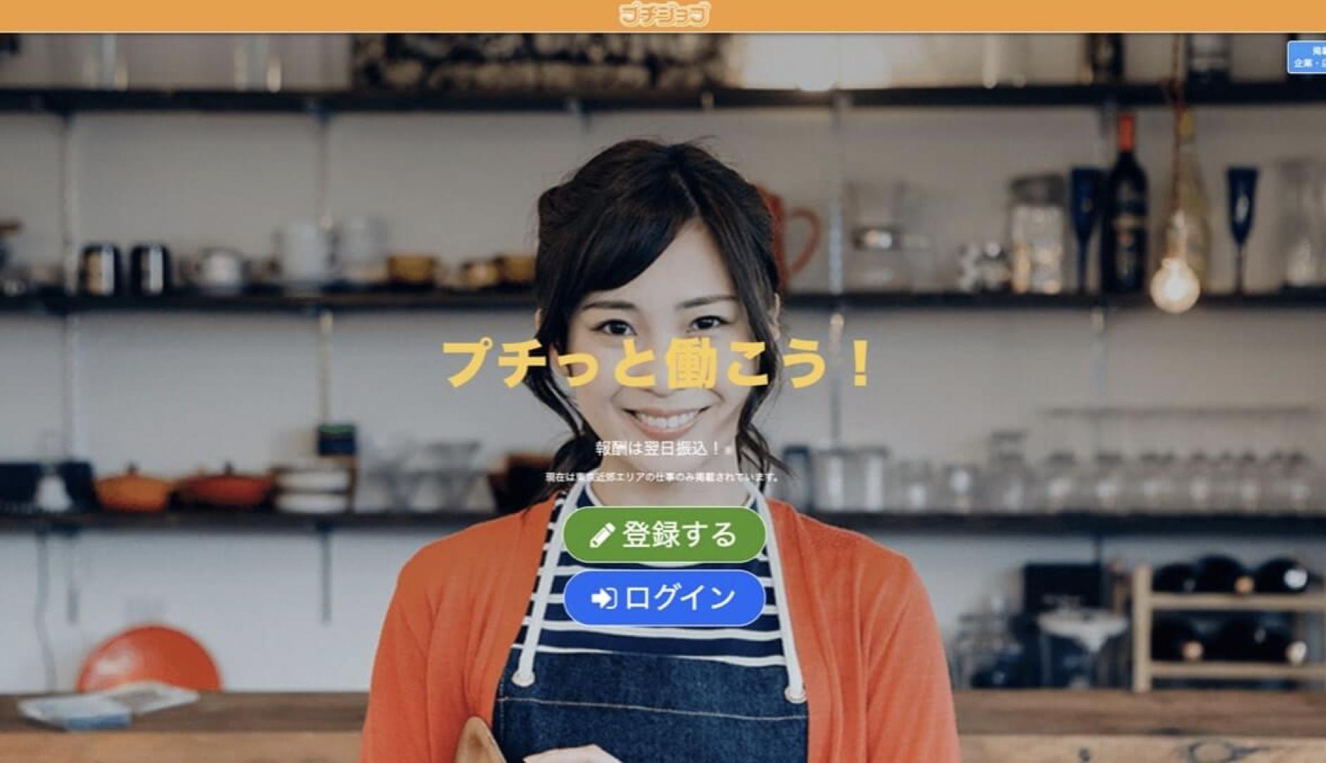 隙間バイトアプリおすすめランキング